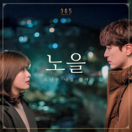 365 repeat the year OST Part.3 專輯封面