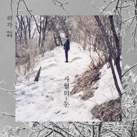 Snow Of April 專輯封面