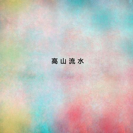 《高山流水》 專輯封面