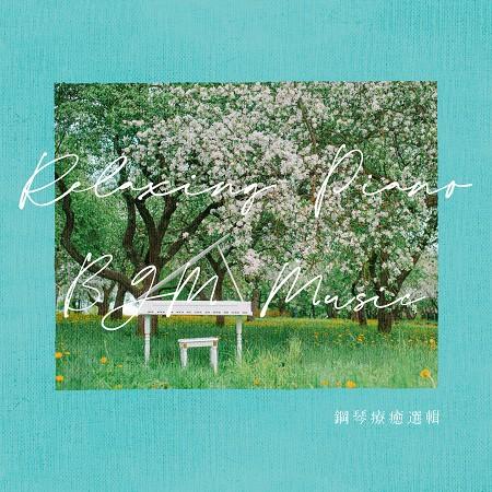 ASMR鋼琴療癒選輯 (Relaxing Piano BGM Music) 專輯封面