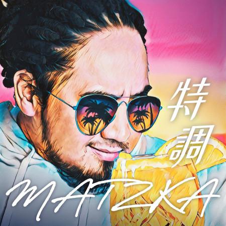 Matzka特調 專輯封面