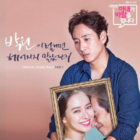 Listen To Love OST Part.1 專輯封面