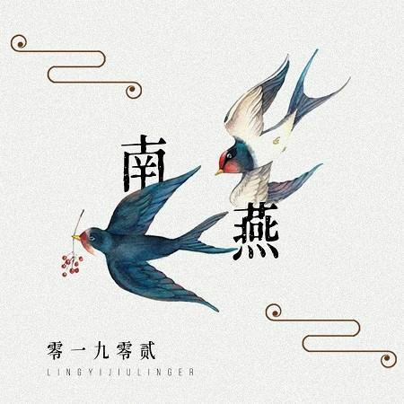 南燕 專輯封面