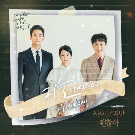 雖然是精神病但沒關係 韓劇原聲帶 Pt.7 專輯封面