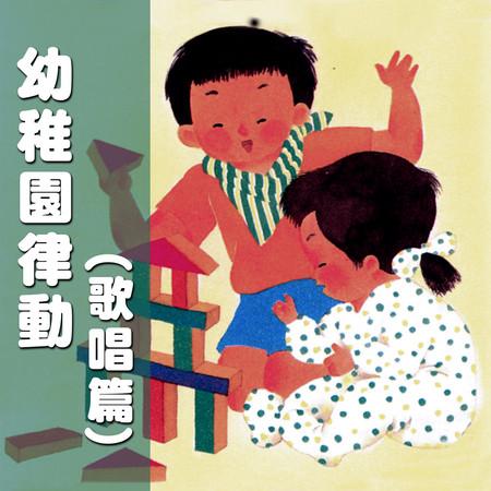 幼稚園律動(歌唱篇) 專輯封面