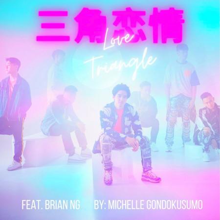 三角戀情(feat.黃超群BRIAN  NG) 專輯封面