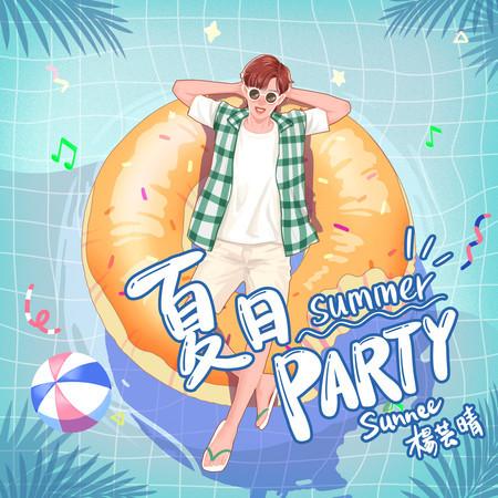 夏日Party 專輯封面