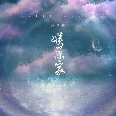 娛樂家 專輯封面
