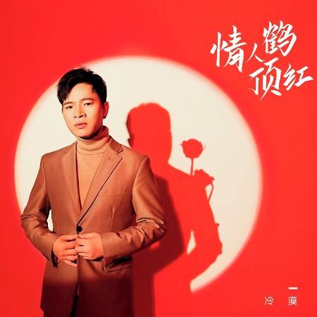 情人鶴頂紅 專輯封面