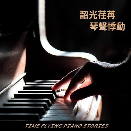 韶光荏苒 琴聲悸動 Time Flying Piano Stories 專輯封面