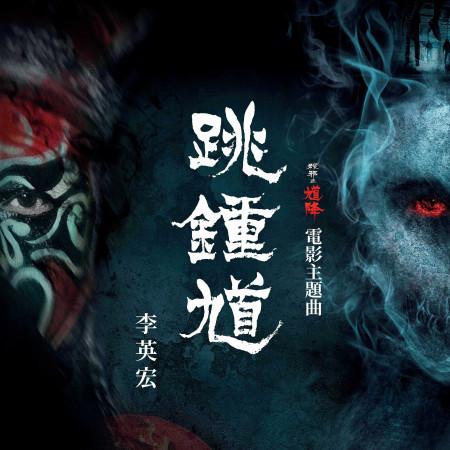跳鍾馗(電影《粽邪2:馗降》主題曲) 專輯封面