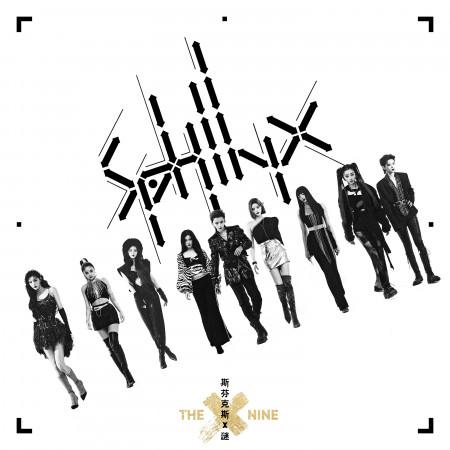 斯芬克斯X謎 專輯封面
