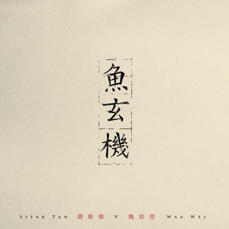 魚玄機(feat.魏如萱) 專輯封面