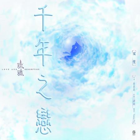 千年之戀-電視劇《琉璃》插曲 專輯封面