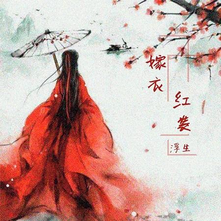 嫁衣紅裝 專輯封面
