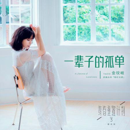 一輩子的孤單(青春重置計畫 3 劇好聽) 專輯封面