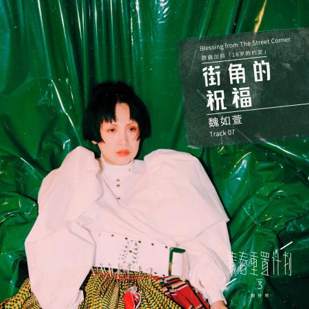 街角的祝福(青春重置計畫 3 劇好聽) 專輯封面