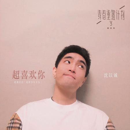 超喜歡你(青春重置計畫 3 劇好聽) 專輯封面