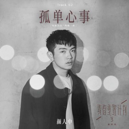 孤單心事(青春重置計畫 3 劇好聽) 專輯封面