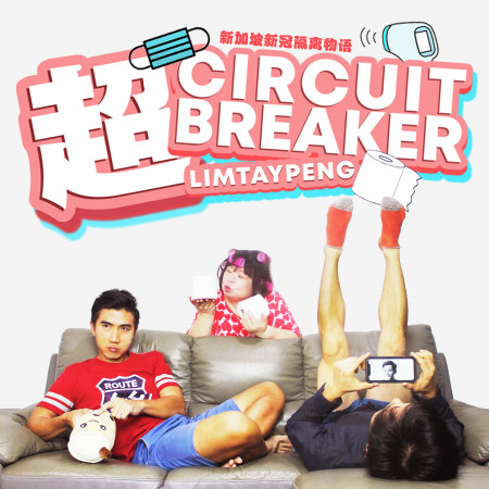 超Circuit Breaker (CCB,新加坡新冠隔離物语,Diary of Covid-19 SG edition) 專輯封面