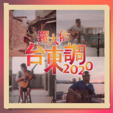 台東調2020 專輯封面