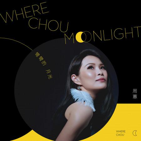 彎彎的月光 專輯封面