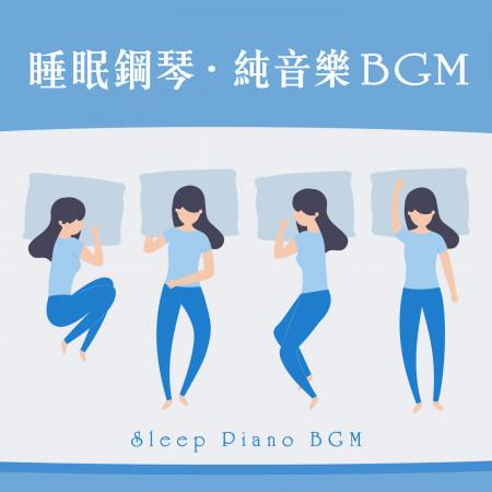 睡眠鋼琴.純音樂BGM (Sleep Piano BGM) 專輯封面