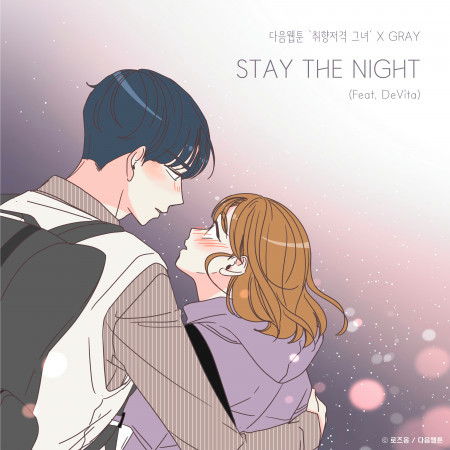 STAY THE NIGHT (She is My Type♡ X GRAY) 專輯封面