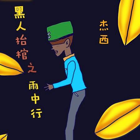黑人抬棺 之 雨中行 專輯封面
