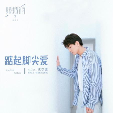 踮起腳尖愛(青春重置計畫 3 劇好聽) 專輯封面