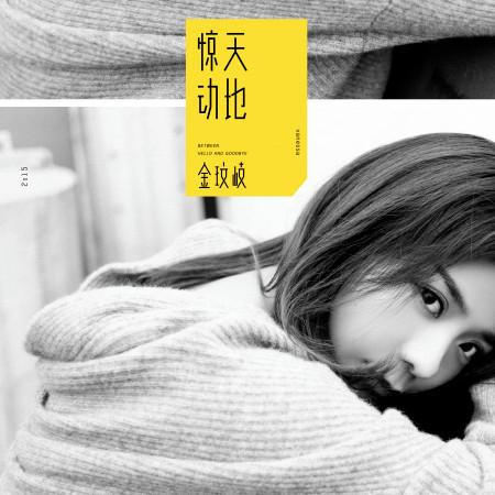 驚天動地 專輯封面