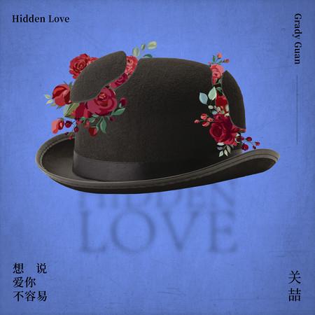 想說愛你不容易 專輯封面