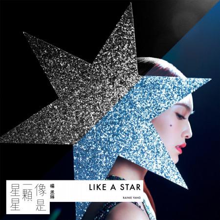 像是一顆星星 專輯封面