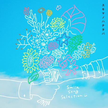 Sukimanohanataba Smile Song Selection 專輯封面