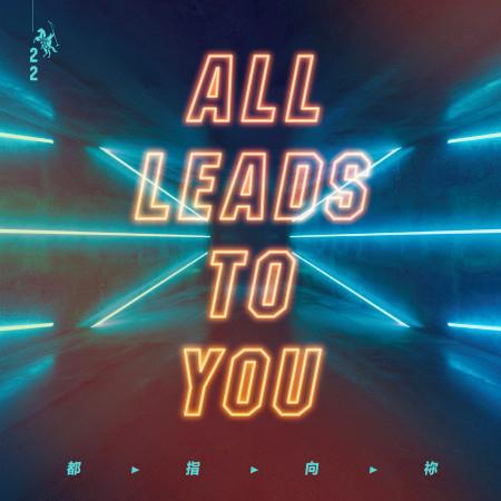都指向祢 All Leads to You 專輯封面