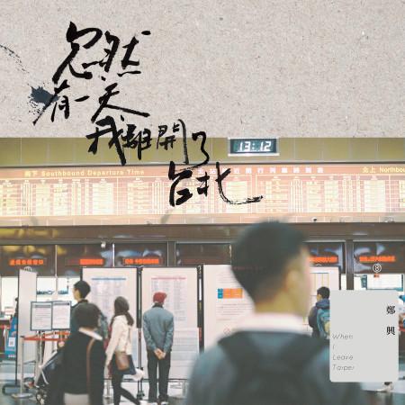 忽然有一天,我離開了台北 When I Leave Taipei 專輯封面