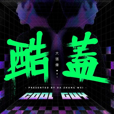 酷蓋 專輯封面