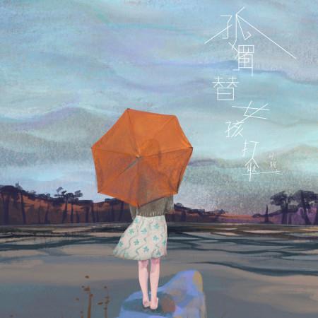 孤獨替女孩打傘 專輯封面