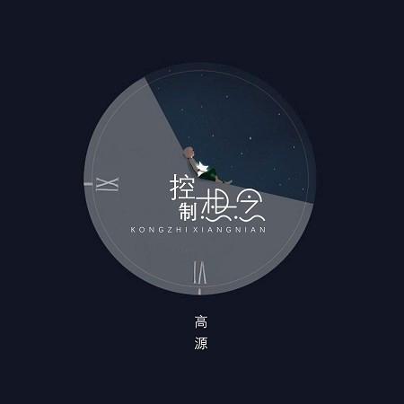 控制想念 專輯封面