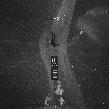 火海 專輯封面