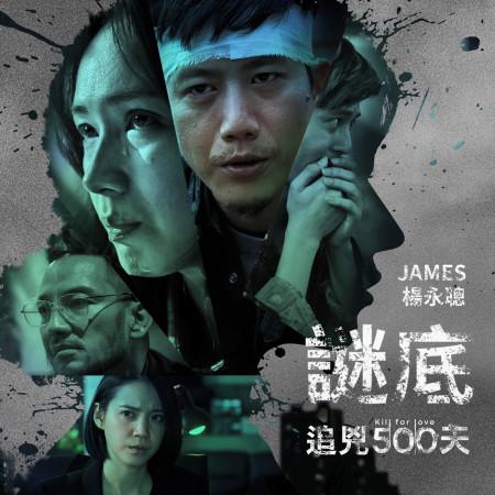 謎底 (電視劇《追兇500天》片尾曲) 專輯封面