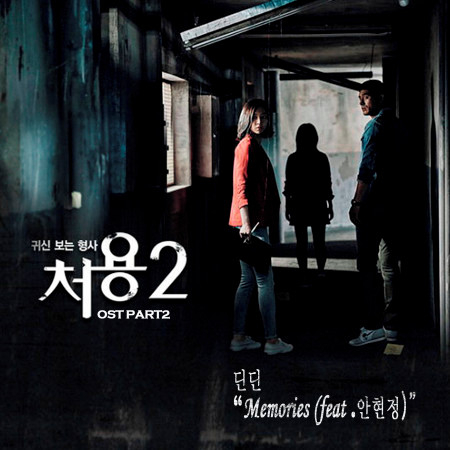 CheoYoung 2 OST Part.2 專輯封面