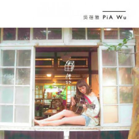 禮物 專輯封面