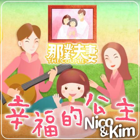 幸福的公主 專輯封面