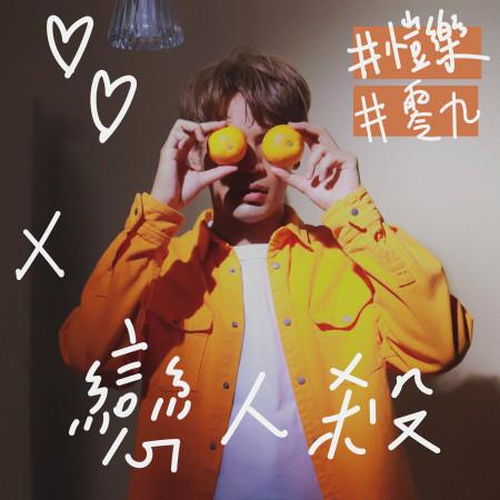 戀人殺 專輯封面
