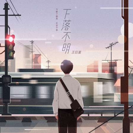 下落不明 專輯封面