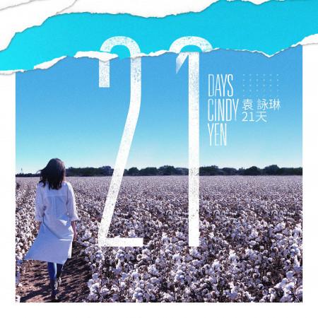 21天(2020美國棉年度代言曲) 專輯封面