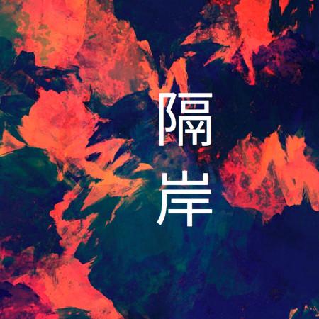 隔岸(扭胯舞女生版) 專輯封面
