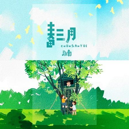 春三月 專輯封面