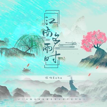 江南多雨時 專輯封面